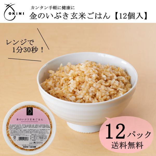 金のいぶき玄米ごはん 12パック レンチン 時短 手軽 保存食 OKiNI 小倉屋山本