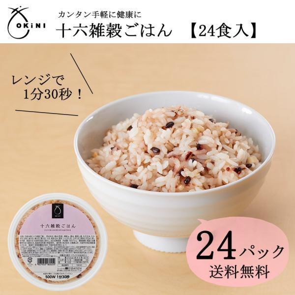 金のいぶき玄米ごはん 24パック レンチン 時短 手軽 保存食 OKiNI 小倉屋山本