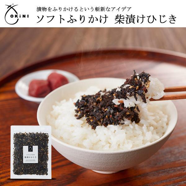 ふりかけ ご飯のお供 柴漬けひじき  OKiNI 小倉屋山本 ギフト プレゼント おうちご飯 混ぜご飯 おにぎり 生ふりかけ