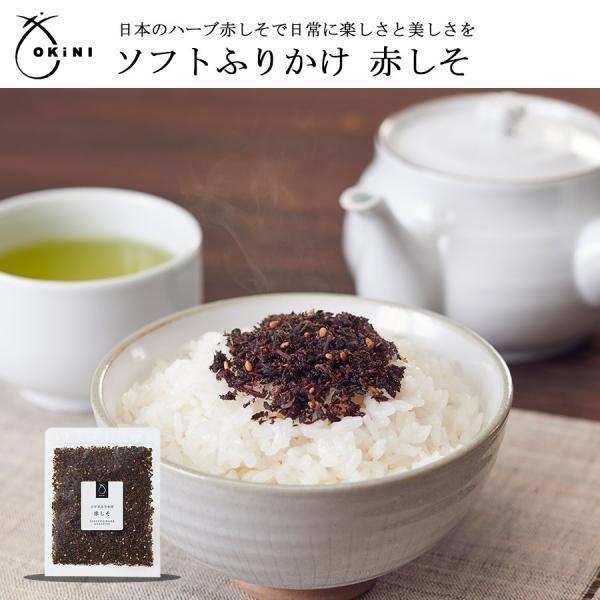 ふりかけ ご飯のお供 赤しそ  OKiNI 小倉屋山本 ギフト プレゼント おうちご飯 混ぜご飯 おにぎり 生ふりかけ