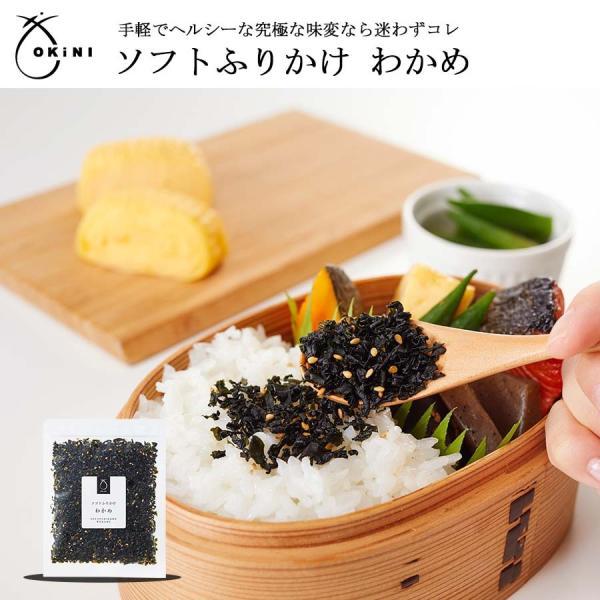 ふりかけ ご飯のお供 わかめ  OKiNI 小倉屋山本 ギフト プレゼント おうちご飯 混ぜご飯 おにぎり 生ふりかけ