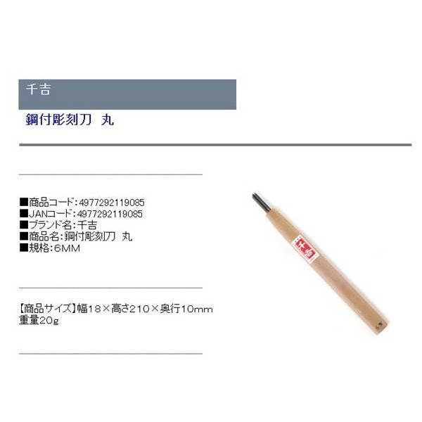 彫刻刀 丸 細工 木 竹 プラスチック ogyk 02