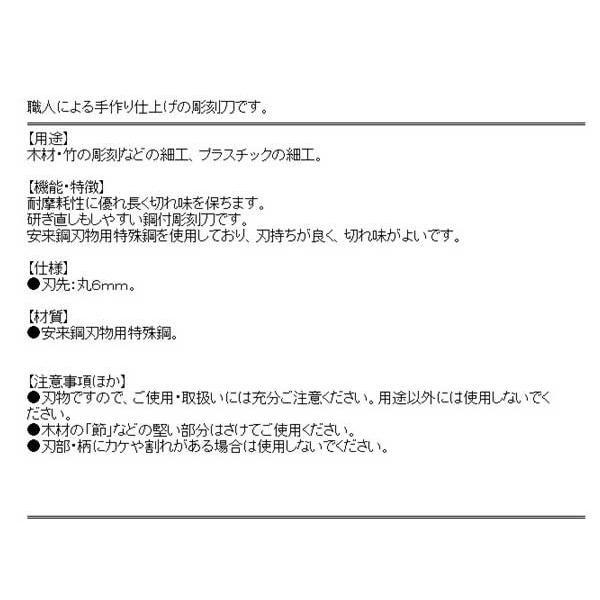 彫刻刀 丸 細工 木 竹 プラスチック ogyk 03