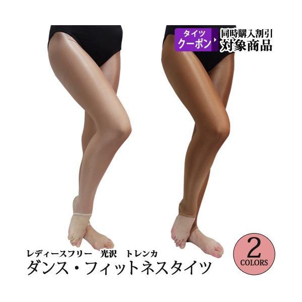 78413b52cd4 ダンスタイツ トレンカ 光沢 フィットネス バレエ用品(ゆうパケット選択可) ...