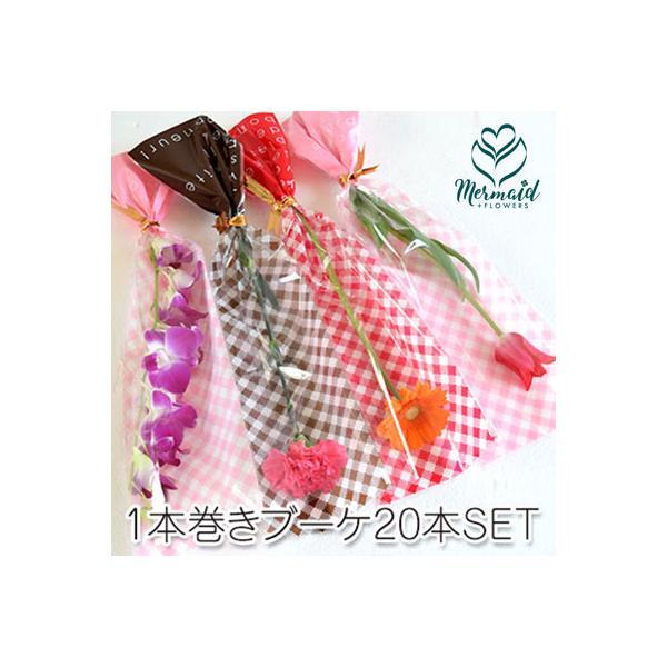 花 ギフト選べるお花 1本ブーケ20本セット 卒園式 卒業式 ご結婚式やイベントに|ohanakakumei