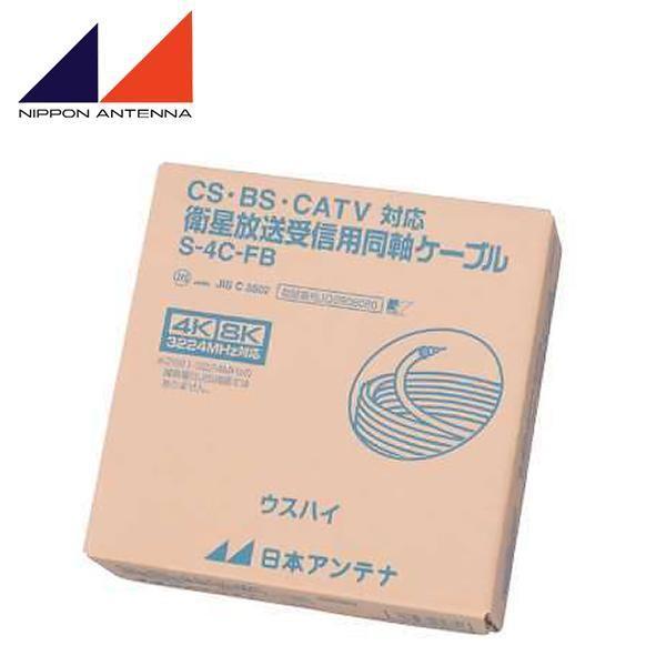 日本アンテナ CS・BS・CATV対応 衛星放送受信用同軸ケーブル 100m巻 S-4C-FB(ウスハイ)