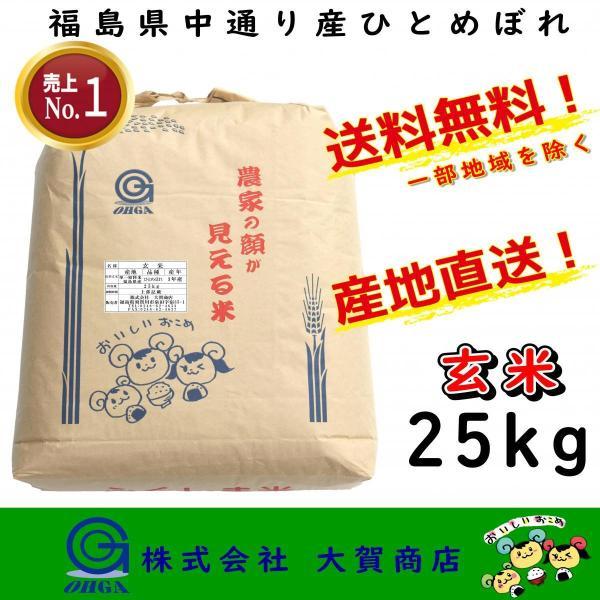 新米 米 お米 玄米 ひとめぼれ 安い 美味い 25kg  令和元年産 1年産 福島県中通り産 送料無料 一部地域を除く 福島県中通り産ひとめぼれ25kg 玄米|ohga-syouten