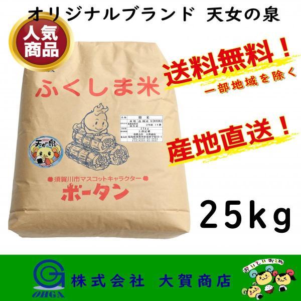 新米 米 お米 白米  精米 25kg 安い 美味い 29年産米 オリジナルブランド米 天女の泉 福島県中通り産 送料無料一部地域を除く 天女の泉25kg 白米|ohga-syouten