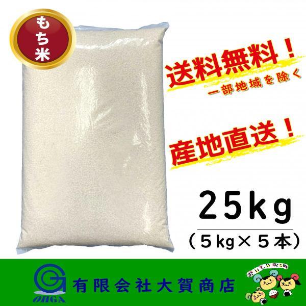 米 お米 小分け 白米 25kg もち米 精米 送料無料 一部地域を除く もち米5kgx5本入り|ohga-syouten