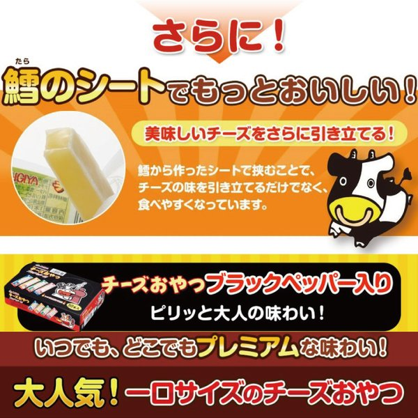 チーズおやつブラックペッパー入り 48個入り おやつ お菓子 おつまみ 珍味 酒のつまみ チーズ ちーず ブラックペッパー|ohgiya-f|04