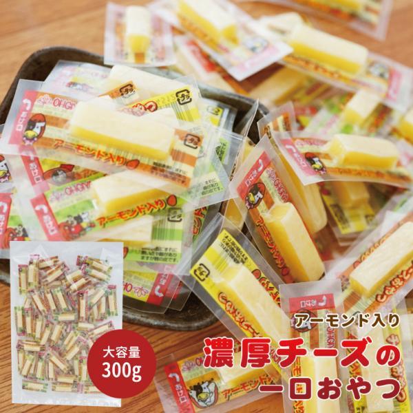 珍味 チーズおやつアーモンド 300g 送料無料 お菓子 おかし 酒のつまみ おつまみ チーズ ちーず アーモンド メール便|ohgiya-f