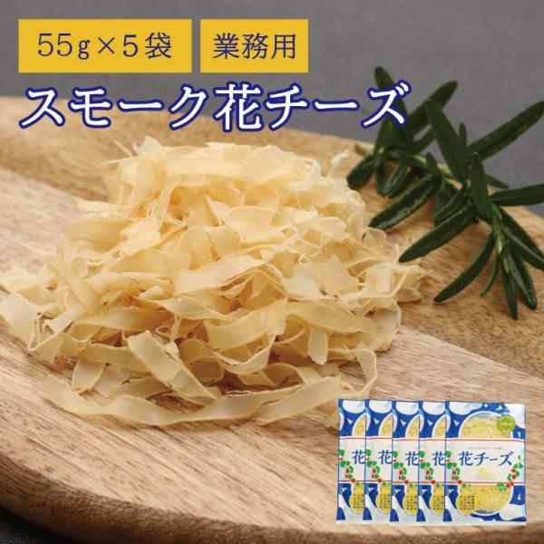 珍味 スモーク花チーズ 70g×5袋 送料無料 訳あり 酒のつまみ おつまみ お菓子 おかし チーズ ちーず 大容量 業務用