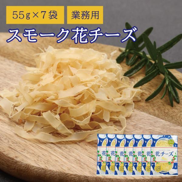 珍味 スモーク花チーズ 70g×7袋 送料無料 訳あり 酒のつまみ おつまみ お菓子 おかし チーズ ちーず 大容量 業務用