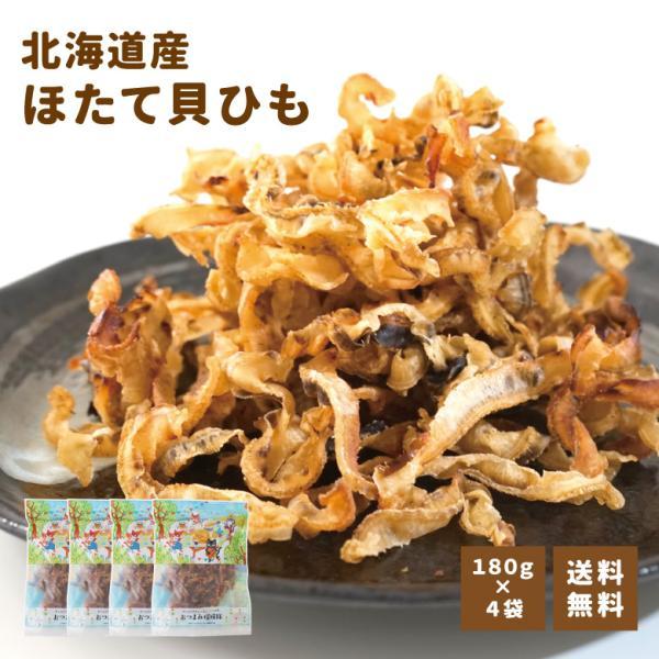 珍味 北海道産ほたて貝ひも 200g×4袋 酒のつまみ おつまみ 魚介 大容量 業務用