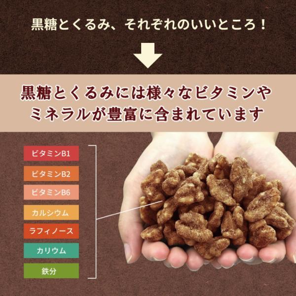 珍味 黒糖くるみ 300g 送料無料 おやつ お菓子 黒糖 くるみ ナッツ メール便|ohgiya-f|03