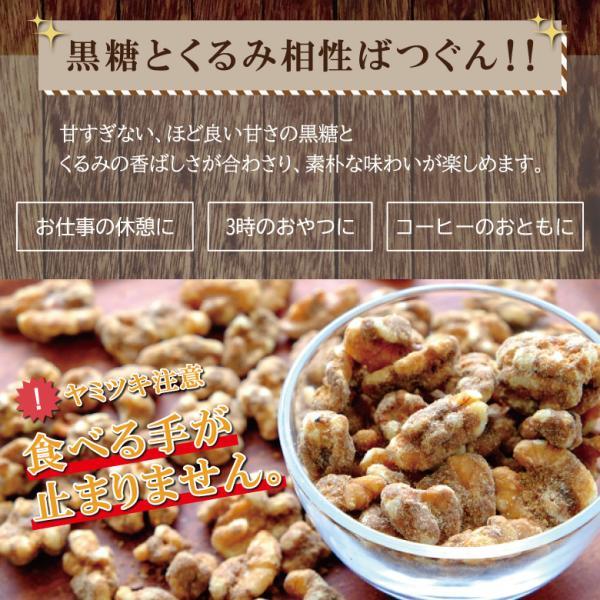 珍味 黒糖くるみ 300g 送料無料 おやつ お菓子 黒糖 くるみ ナッツ メール便|ohgiya-f|05