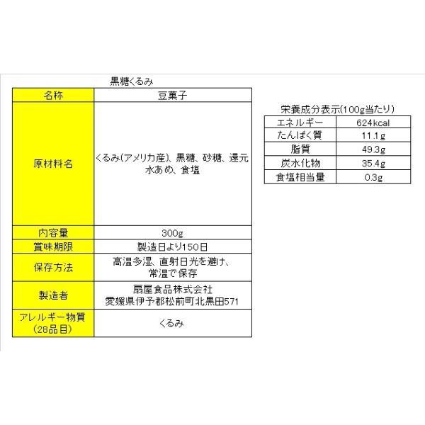 珍味 黒糖くるみ 300g 送料無料 おやつ お菓子 黒糖 くるみ ナッツ メール便|ohgiya-f|09