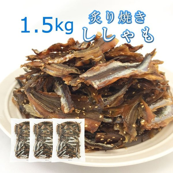 珍味 炙り焼きししゃも 1.5kg 送料無料 お花見 酒のつまみ おつまみ 魚介 シシャモ 業務用 大容量 お得|ohgiya-f