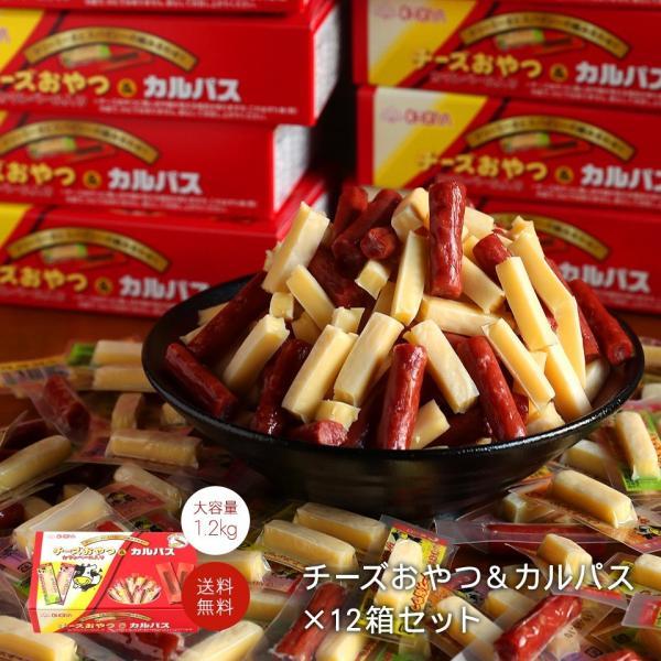 チーズおやつ&カルパス×12箱セット