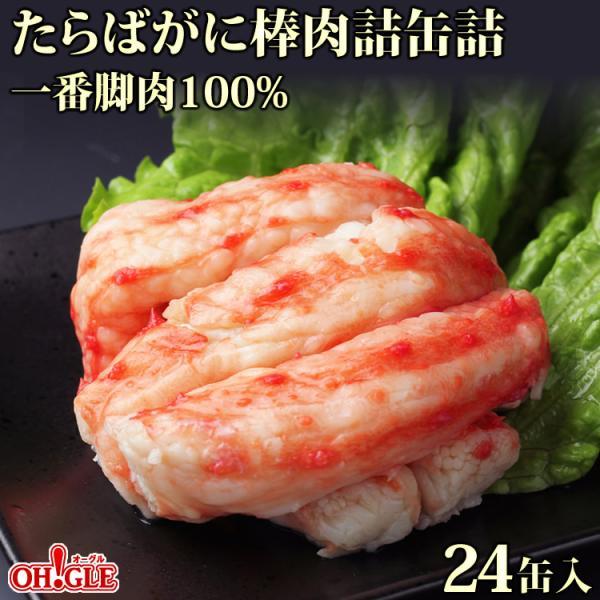 たらばがに 棒肉詰 缶詰 一番脚肉 100% (100g缶) 24缶入 送料無料 缶詰 おまとめ まとめ買い 箱買い 業務用