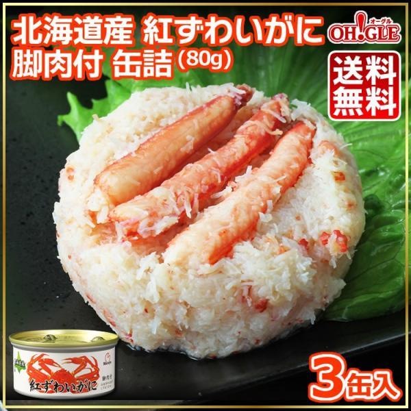 マルヤ水産『北海道産フレッシュ紅ずわいがに 脚肉付缶詰』