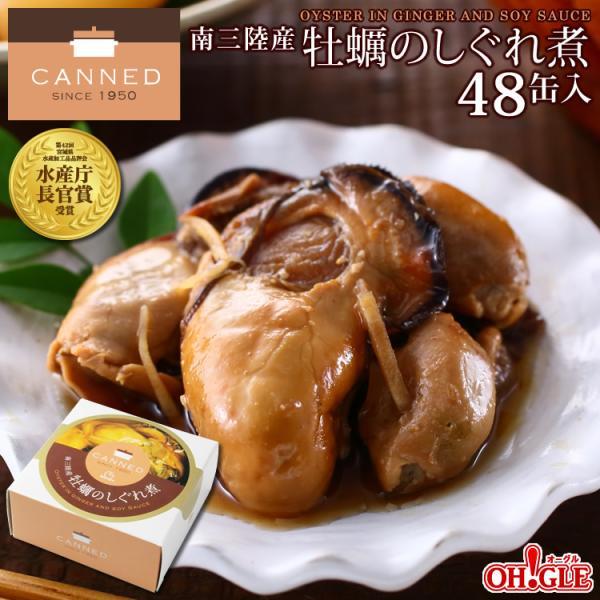 南三陸産 牡蠣のしぐれ煮 缶詰 (65g) 48缶入 送料無料 缶詰 おまとめ まとめ買い 箱買い 業務用