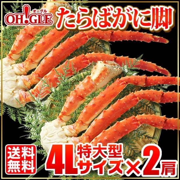 カニ かに 蟹 タラバガニ 特大型 4Lサイズ×2肩 ボイル 足 脚 ギフト 送料無料|ohgle