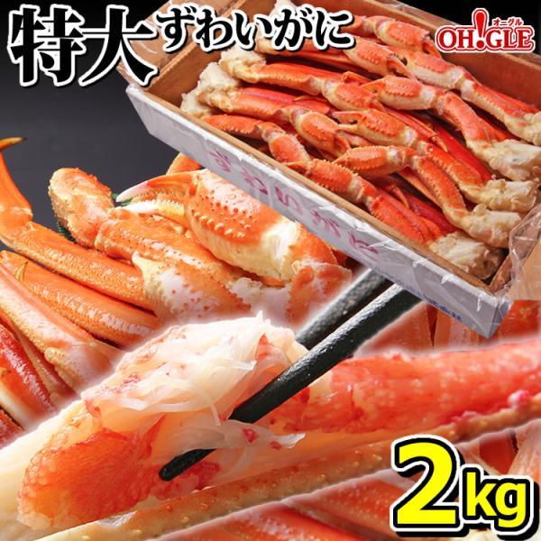 カニ かに 蟹 大型 ズワイガニ 2kg 3Lサイズ 蟹 足 脚 グルメ ギフト 送料無料|ohgle