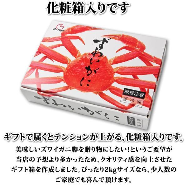 カニ かに 蟹 大型 ズワイガニ 2kg 3Lサイズ 蟹 足 脚 グルメ ギフト 送料無料|ohgle|05