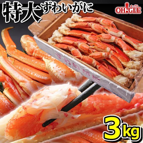 特大 ずわいがに 脚 3.0kg (3L・4Lサイズ) 【送料無料】【ズワイガニ足 3kg 蟹 かに ズワイガニ ズワイ蟹 脚 ボイル お年賀 ギフト 4L 3L】|ohgle