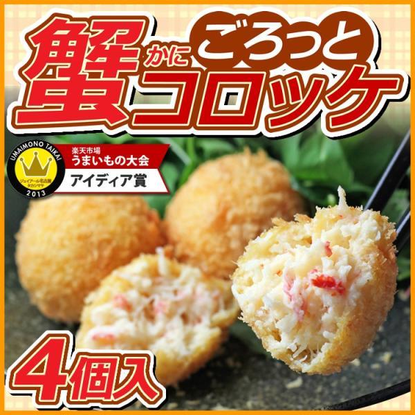 ごろっと蟹コロッケ(4個入) ohgle