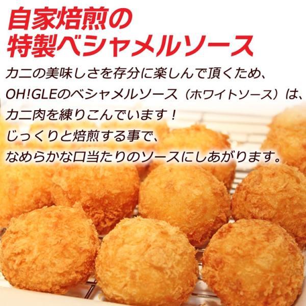 ごろっと蟹コロッケ(4個入) ohgle 04