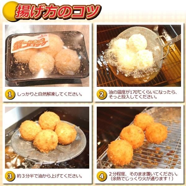 ごろっと蟹コロッケ(4個入) ohgle 05