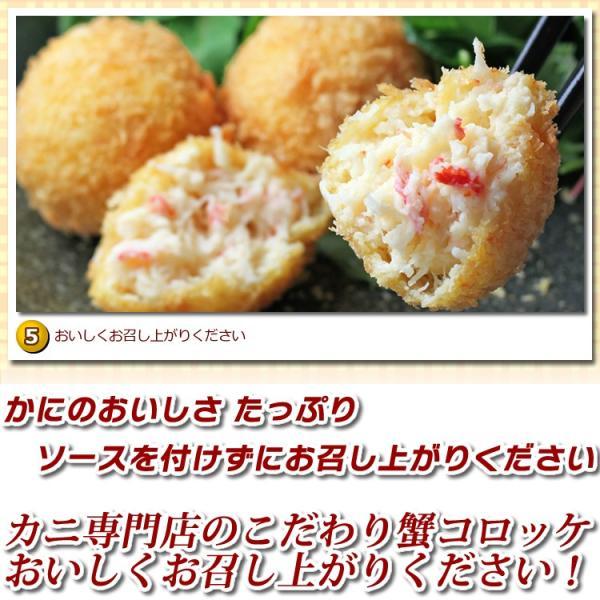 ごろっと蟹コロッケ(4個入) ohgle 06