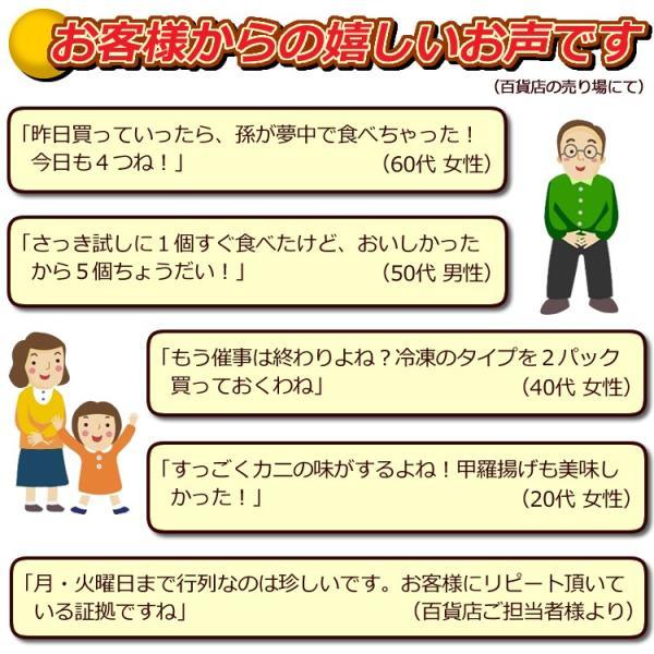 ごろっと蟹コロッケ(4個入) ohgle 07