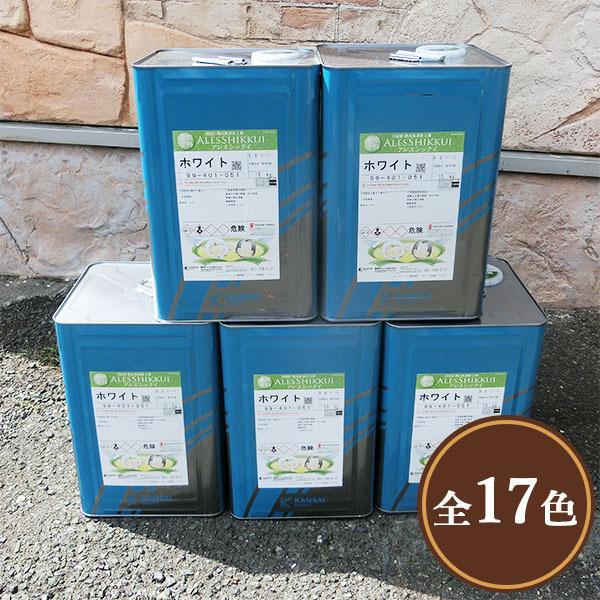 アレスシックイ 内装用 各色 15kg×5缶セット(約200平米分) 関西ペイント/漆喰塗料/内部用/水性/国産/ローラー塗り