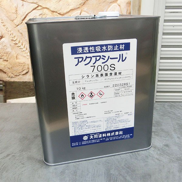アクアシール700S 10kg(約50平米/1〜2回塗り) 送料無料