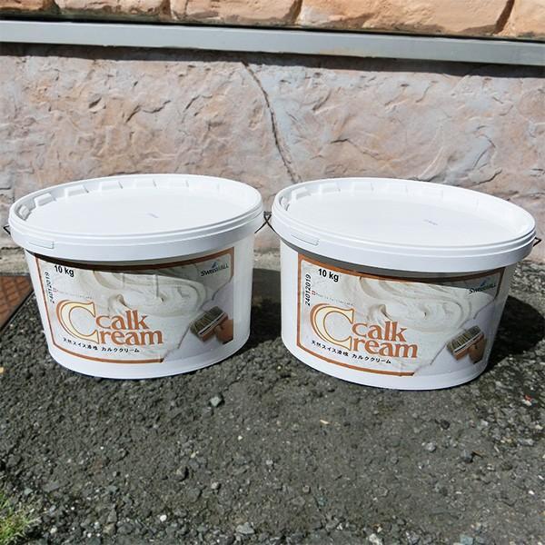 スイス天然漆喰 カルククリーム(内装用) 10kg×2缶(30〜40平米分)送料無料 ポイント5倍