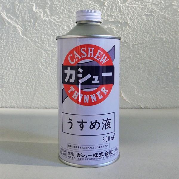 カシュー塗料 うすめ液(シンナー) 300cc