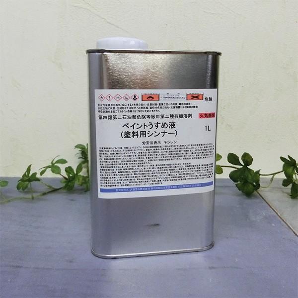 ペイントうすめ液(塗料用シンナー) 1L