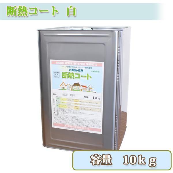 断熱コート 白 10kg 約6〜8平米/2回塗り