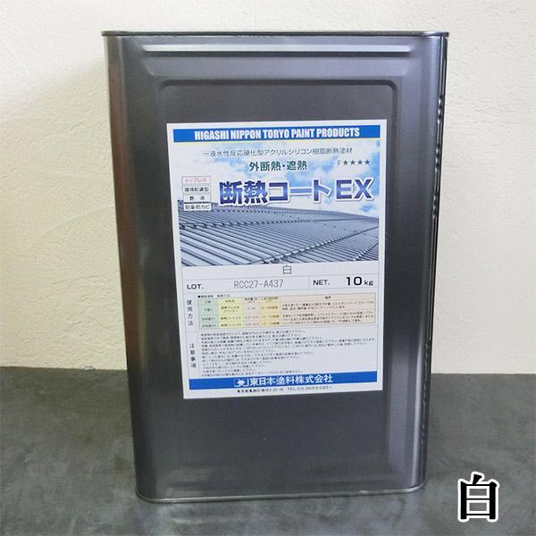 断熱コートEX 白 10kg 約10〜14平米/2回塗り 送料無料