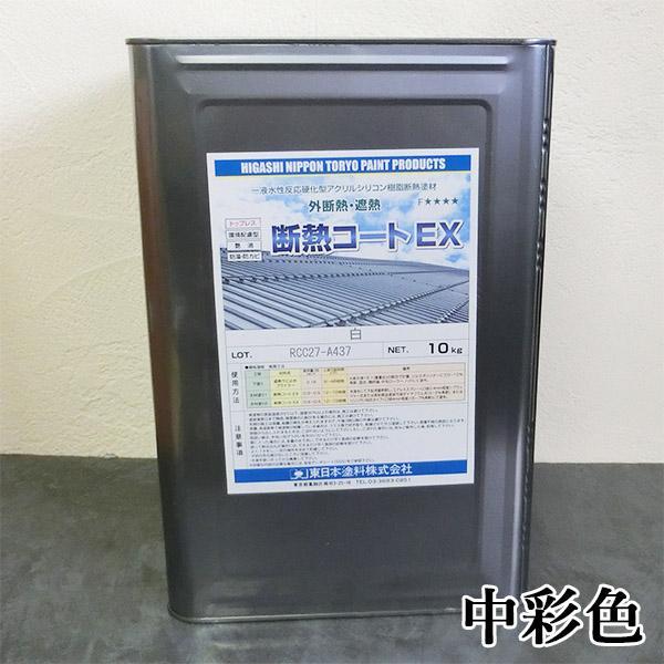 断熱コートEX 中彩色 10kg 約10〜14平米/2回塗り 送料無料