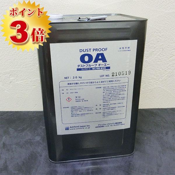 ダストプルーフOA 20kg(約160〜200平米) 送料無料  コンクリート強化剤 珪酸塩系 クリア仕上げ 防塵 コンクリート保護塗料 アッシュフォードジャパン