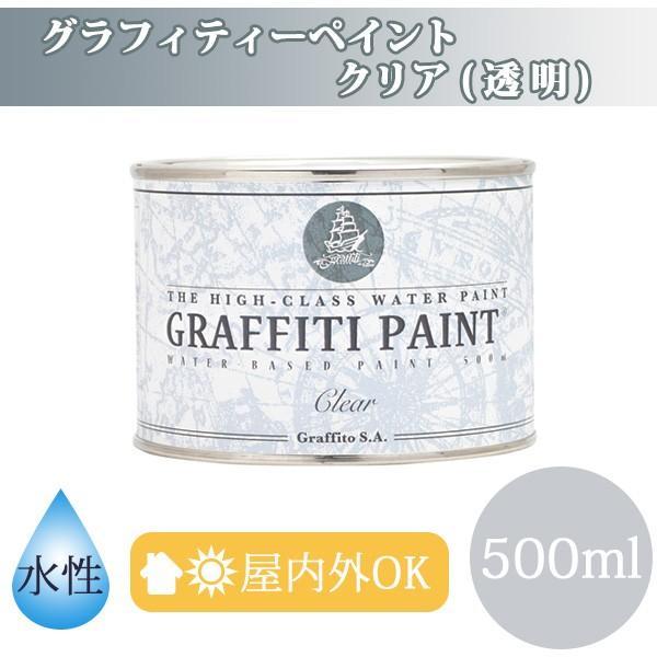 グラフィティーペイント クリア(透明)  500ml(約4.7平米/1回塗り)