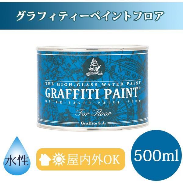 グラフィティーペイント フロア 500ml(約3.2平米/2回塗り)