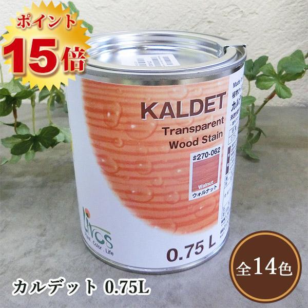 リボス自然塗料 カルデット 212/ライトグレー 0.75L(約9平米/2回塗り) ポイント5倍  植物性オイル/カラーオイル/屋内外用/艶消し
