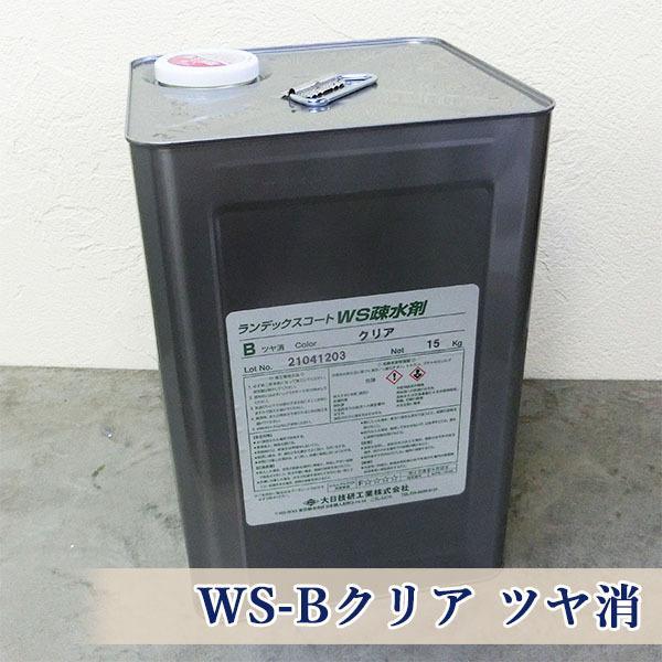 ランデックスコートWS疎水剤 WS-Bクリア ツヤ消 15kg(約70平米/2回塗り) コンクリート/RC壁/打ちっ放し/疎水剤工法/FC特殊工法/大日技研工業