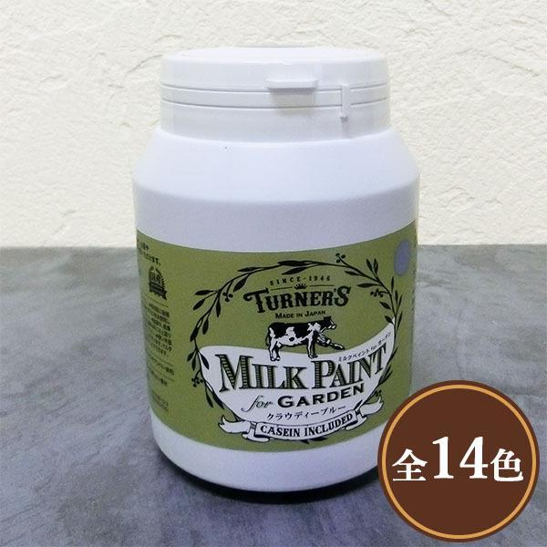 ミルクペイント for ガーデン 450ml