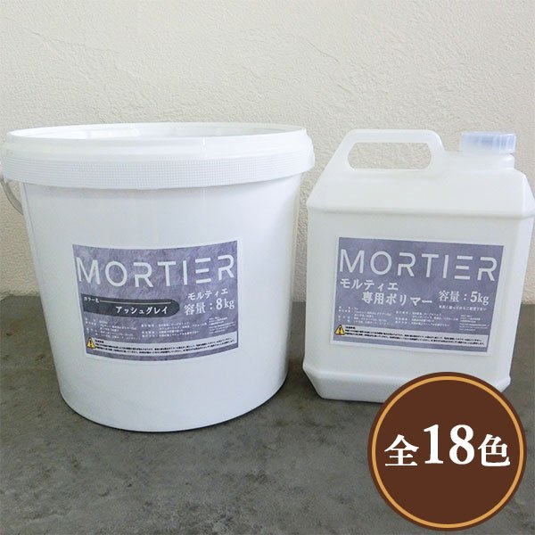 モルティエ 13kgセット(基材:8kg ポリマー:5kg) クラシックショコラ 約12平米/3回塗り モルタル/コンクリート/左官材/オリジナル/セニデコ